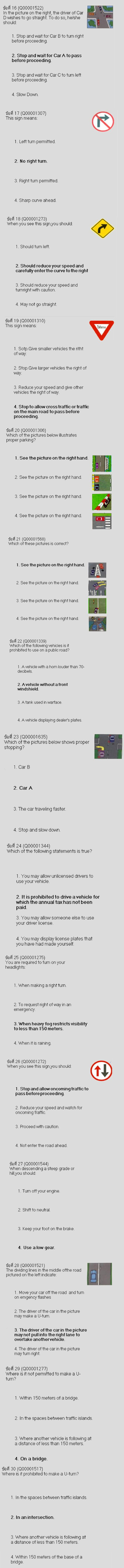 thai driving test exam questions 2.5