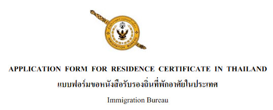How to get Residency Certificate
